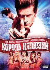 плакат к фильму Король иллюзий (2007)