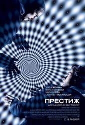 плакат к фильму Престиж (2006)