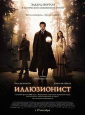 афиша к фильму Иллюзионист (2006)