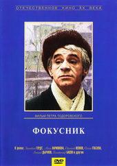 афиша к фильму Фокусник (1967)