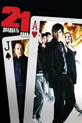постер к фильму Двадцать одно (2008)