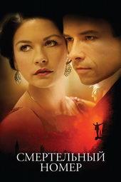 плакат к фильму Смертельный номер (2007)