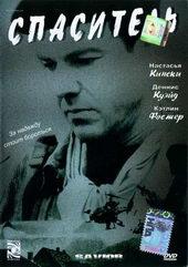 Постер к фильму Спаситель