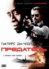 Плакат из фильма Предатель