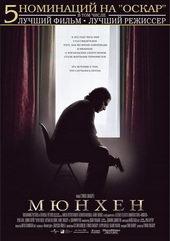 Постер для фильма Мюнхен