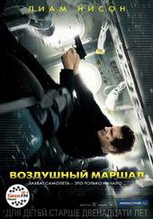 Постер к фильму Воздушный маршал