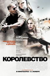 Постер к фильму Королевство