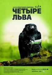Афиша к фильму Четыре льва