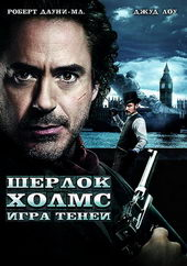 Плакат к кинофильму Шерлок Холмс: Игра теней