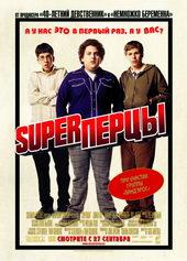 Постер к комедии Superперцы (2007)