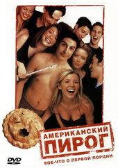 Плакат к фильму Американский пирог (1999)