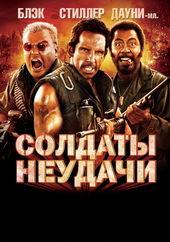 Плакат к комедии Солдаты неудачи (2008)