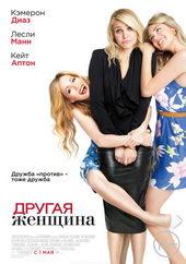 Постер к американскому фильму Другая женщина (2014)