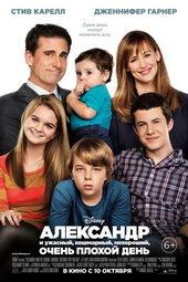 Афиша к фильму Александр и ужасный, кошмарный, нехороший, очень плохой день (2014)
