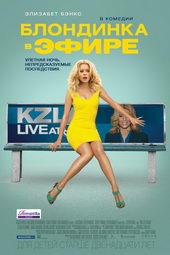 Афиша к комедии Блондинка в эфире (2014)
