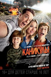 Плакат к фильму Каникулы (2015)
