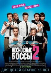 Плакат к комедии Несносные боссы 2 (2014)