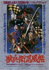 Манускрипт ниндзя (1993) аниме