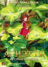 Аниме фильм Ариэтти из страны лилипутов (2011)
