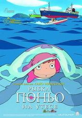 Постер к мультику Рыбка Поньо на утесе (2008)