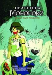Постер к фильму Принцесса Мононоке (1997)