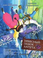 Постер к мультфильму Небесный замок Лапута (1986)