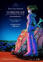 Постер к аниме Навсикая из долины ветров (1984)
