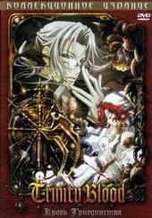 Афиша Кровь Триединства (2005)