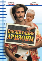 Воспитывая Аризону (1987)