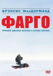 Плакат из фильма Фарго (1996)