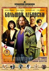 Плакат для фильма Большой Лебовски (1998)