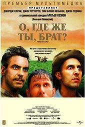 Афиша к фильму О, где же ты, брат? (2000)