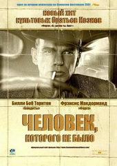 Афиша для фильма Человек, которого не было (2001)