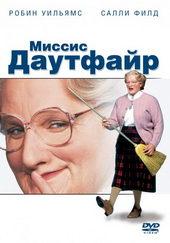 Миссис Даутфайр(1993)