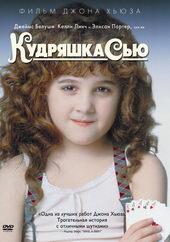 Кудряшка Сью(1991)