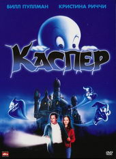 Каспер(1995)