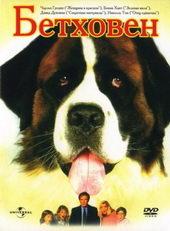 Постер для фильма Бетховен(1992)
