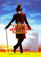 Плакат для фильма Чарли и шоколадная фабрика (2005)