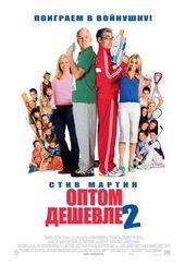 Афиша для фильма Оптом дешевле 2(2006)