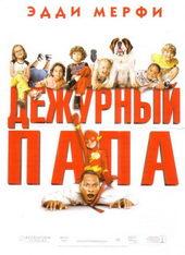 Кадр из комедии Дежурный папа(2003)
