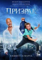 Постер к фильму Призрак(2015)