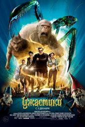 Плакат к фильму Ужастики(2015)