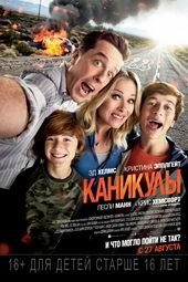Плакат к комедии Каникулы(2015)