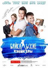 Афиша Байкальские каникулы(2016)