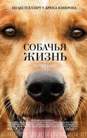 Фильм Собачья жизнь (2017)