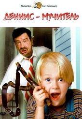 Постер для комедии Деннис-мучитель (1993)