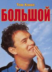 Плакат для фильма Большой(1988)
