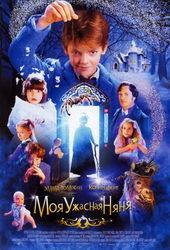 Плакат для комедии Моя ужасная няня (2006)
