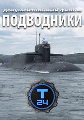 Постер к фильму Подводники (2017)