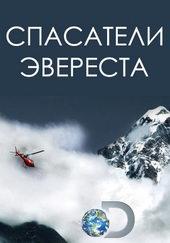 Постер из фильма Спасатели Эвереста (2017)